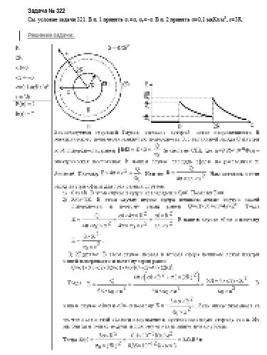 1) на расстоянии r1=8 см условие задачи: на металлической сфере радиусом r=10 см находится заряд q=1 нкл