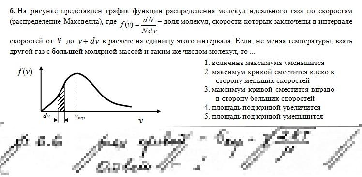 На рисунке представлен график функций распределения молекул